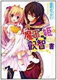 魔王と姫と叡智の書 (GA文庫)