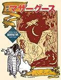 図説 マザーグース (ふくろうの本)