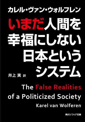 いまだ人間を幸福にしない日本というシステム (角川ソフィア文庫)