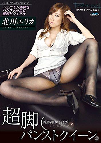 超脚パンストクイーン14 北川エリカ [DVD]