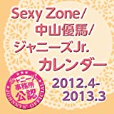 SexyZone / 中山優馬 / ジャニーズJr. カレンダー 2012.4-2013.3 (仮)