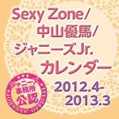 SexyZone �^ ���R�D�n �^ �W���j�[�YJr. �J�����_�[ 2012.4-2013.3 ([�J�����_�[])