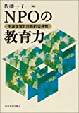 NPOの教育力―生涯学習と市民的公共性
