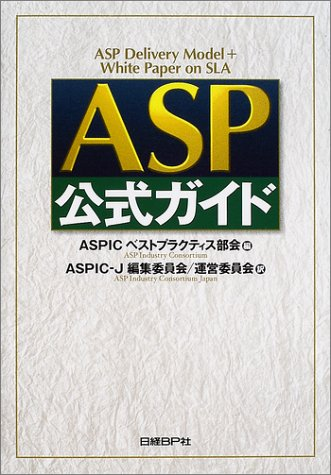 ASP公式ガイド
