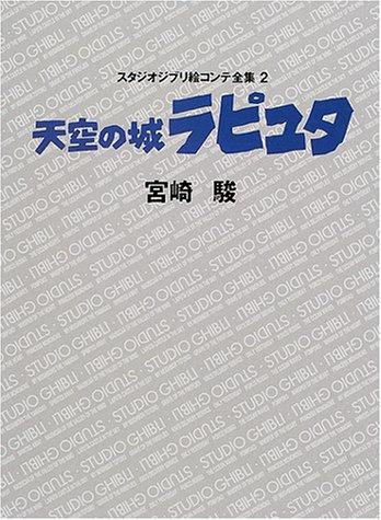 天空の城ラピュタ スタジオジブリ絵コンテ全集〈2〉