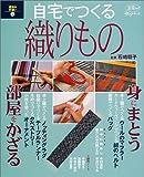 自宅でつくる織りもの―週末の手習い 2 (淡交ムック―ゆうシリーズ)