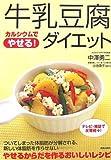 牛乳豆腐ダイエット—カルシウムでやせる!