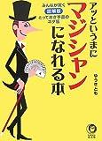 アッというまにマジシャンになれる本 (KAWADE夢文庫)