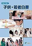 子供・若者白書〈平成27年版〉
