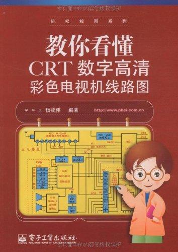 教你看懂crt数字高清彩色电视机线路图