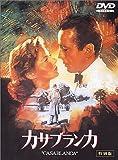 カサブランカ 特別版 [DVD]