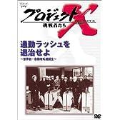 プロジェクトX 挑戦者たち 第3期 Vol.6 通勤ラッシュを退治せよ [DVD]