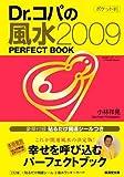 Dr.コパ「ポケット判」風水2009大開運術 (廣済堂文庫)