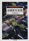 怪奇探偵小説名作選〈1〉小酒井不木集―恋愛曲線 (ちくま文庫)