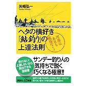 ヘタの横好き『鮎釣り』の上達法則 ― 河原は本日も戦場なり! (講談社+α新書)