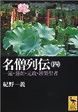 名僧列伝(四) (講談社学術文庫)