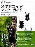 メタセコイア・マスターガイド—Metasequoiaからつくる3DCG