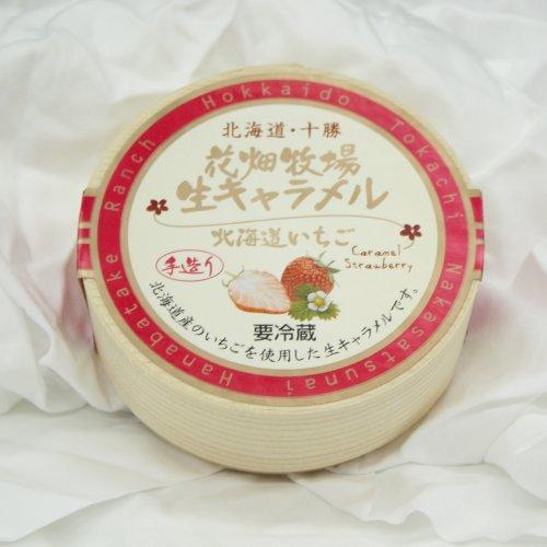 花畑牧場 生キャラメル 北海道いちご