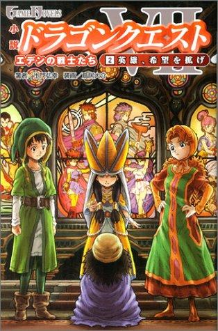 小説ドラゴンクエスト7 エデンの戦士たち
