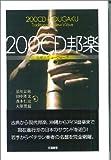 200CD 邦楽―伝統とニューウェーブ
