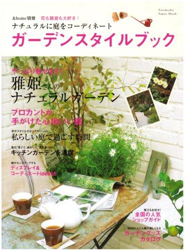 ガーデンスタイルブック―花も雑貨も大好き! ナチュラルに庭をコーディネート (双葉社スーパームック &home別冊)