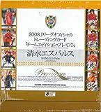 2008Jリーグオフィシャルトレーディングカード チームエディション プレミアム 清水エスパルス