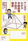 マンガでわかる 学級崩壊予防の極意: 子どもたちが自ら学ぶ学級づくり (教育単行本)