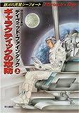 ギャラクティックの攻防〈上〉—銀河の荒鷲シーフォート (ハヤカワ文庫SF)
