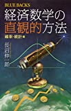 経済数学の直観的方法 確率・統計編 (ブルーバックス)