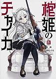 棺姫のチャイカ(4) (カドカワコミックス・エース) (角川コミックス・エース 380-4)