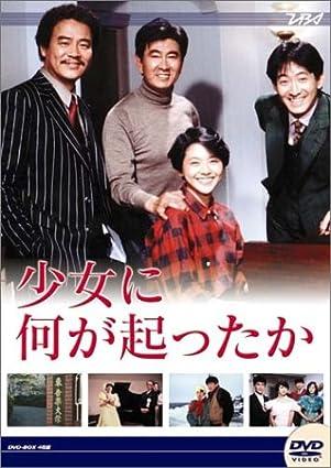 大映テレビ ドラマシリーズ 少女に何が起ったか DVD-BOX