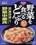グリコ どんぶり小町野菜中華丼 180g (5入り)