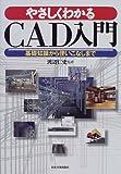 やさしくわかるCAD入門―基礎知識から使いこなしまで