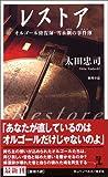レストア  オルゴール修復師・雪永鋼の事件簿 (カッパ・ノベルス)