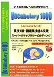 英検1級・国連英検特A突破 Vocabulary 1000