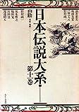 日本伝説大系 (第11巻) 山陰編―鳥取・島根