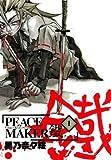 PEACE MAKER 鐵 1 (コミックアヴァルス)