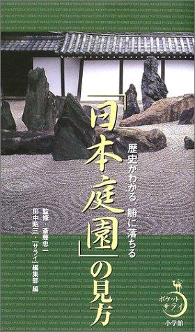 「日本庭園」の見方—歴史がわかる、腑に落ちる (ポケットサライ)