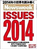 週刊ニューズウィーク日本版 2013年 12/31・2014年 1/7合併号 [雑誌]