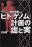 日本のトップランナー清水信義が説くヒト「ゲノム」計画の虚と実