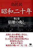 文庫 昭和二十年第2巻 崩壊の兆し (草思社文庫)