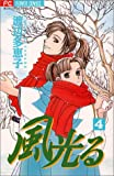 風光る (4) (別コミフラワーコミックス)