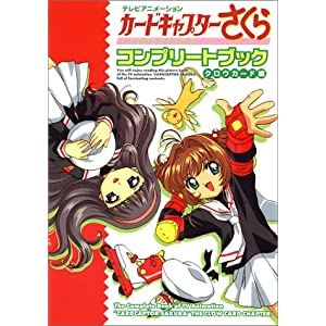 Artbook de Sakura 51AWTM4BHGL._SL500_AA300_