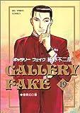 ギャラリーフェイク (19) (ビッグコミックス)