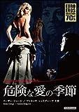 危険な愛の季節[DVD]