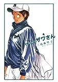 高校球児 ザワさん(4) (ビッグコミックススペシャル)