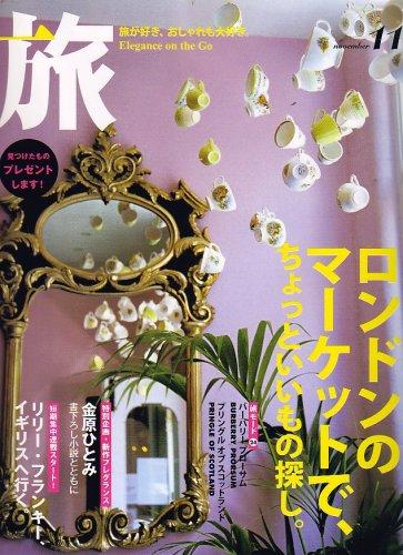 旅 2007年 11月号 [雑誌]