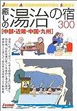 癒しの湯治の宿300―中部・近畿・中国・九州 (ジェイ・ガイド―宿泊シリーズ)
