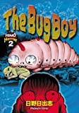 The Bug Boy (Hino Horror)