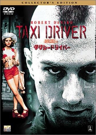 タクシードライバー コレクターズ・エディション [DVD]
